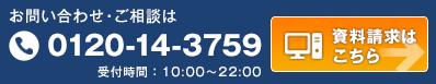 資料請求のお申し込 0120-14-3759 資料請求・お問い合わせはお気軽にどうぞ。