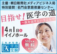 関東 医学部 入試イベント2017