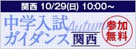 関西 10/29(日) 中学入試ガイダンス 参加無料