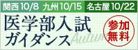 関西10/8 九州10/15 名古屋10/22 医学部入試ガイダンス 参加無料