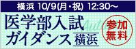 横浜 10/9(月・祝) 12:30〜 医学部ガイダンス 横浜 参加無料