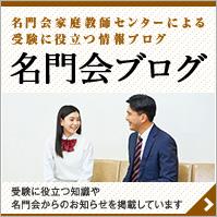 成績アップお役立ちブログ 名門会ブログ