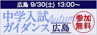 広島9/30(土) 13:00〜 中学入試ガイダンス広島 参加無料