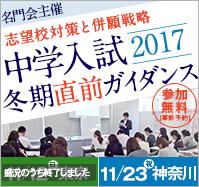中学入試 冬期直前ガイダンス【東京】【神奈川】